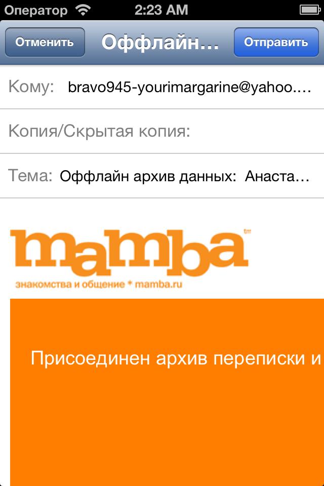 как удалить свой аккаунт на сайте mamba